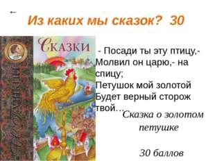Магические числа 40 ← В какой сказке встречается сочетание 4-7? ест за 4, раб