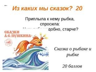 Иллюстрации к произведениям 10 ← К какой сказке нарисована иллюстрация? Кто и