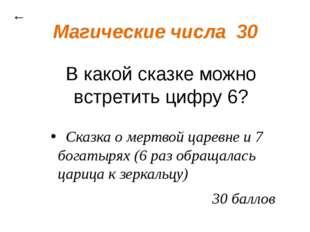 Сказочный калейдоскоп 40 ← Иван Яковлевич Билибин Михаил Врубель 40 баллов На