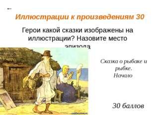 Сказочный калейдоскоп 30 ← заяц кобыла 30 баллов Какие животные изображены в
