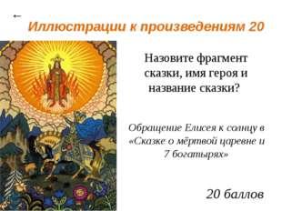 Сказочный калейдоскоп 50 ← На чем передвигаются в сказках А.С.Пушкина герои?