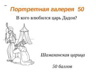 Продолжи строчки 30 ← Белка песенки поёт Да орешки всё грызёт, А орешки не пр