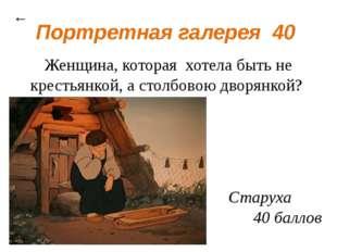 Из каких мы сказок? 50 ← Гости в путь, а царь Гвидон С берега душой печальной