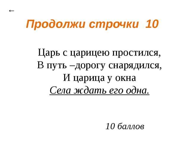 Из каких мы сказок? 20 ← Приплыла к нему рыбка, спросила: - Чего тебе надобно...