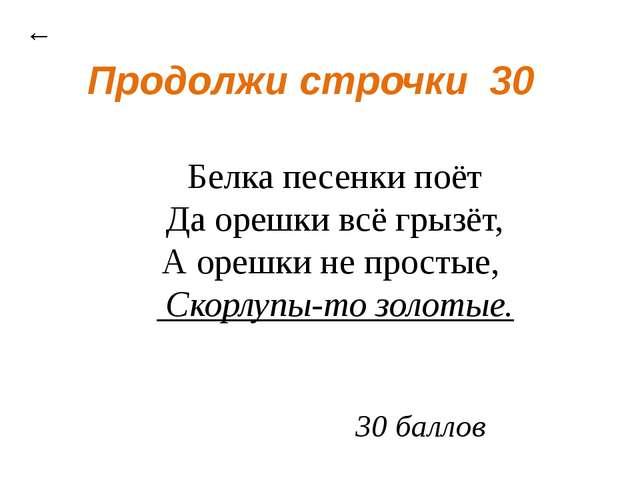 Магические числа 20 ← О чём говорит цифра 33? 33 богатыря 30 лет и 3 года 20...