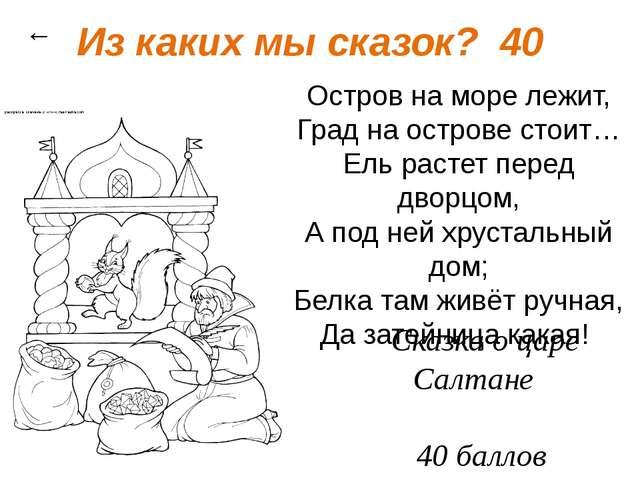 Магические числа 50 ← Где встречается цифра 3? 3 девицы 3 раза старик забрасы...