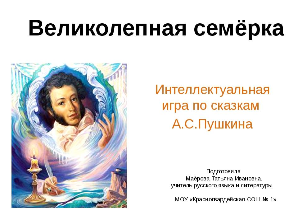 Портретная галерея 10 Как звали жениха царевны в «Сказке о мёртвой царевне и...