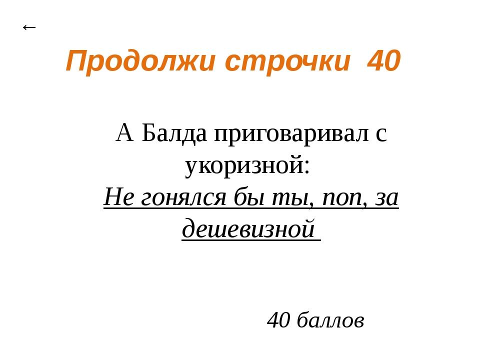 Из каких мы сказок? 10 ← Пёс бежит и ей в лицо Жалко смотрит, грозно воет, Сл...