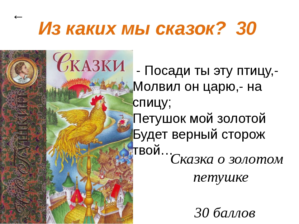 Магические числа 40 ← В какой сказке встречается сочетание 4-7? ест за 4, раб...
