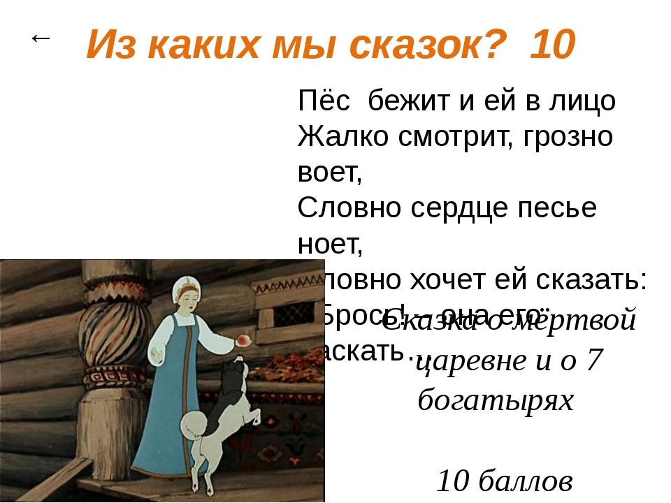 Магические числа 30 ← В какой сказке можно встретить цифру 6? Сказка о мертво...
