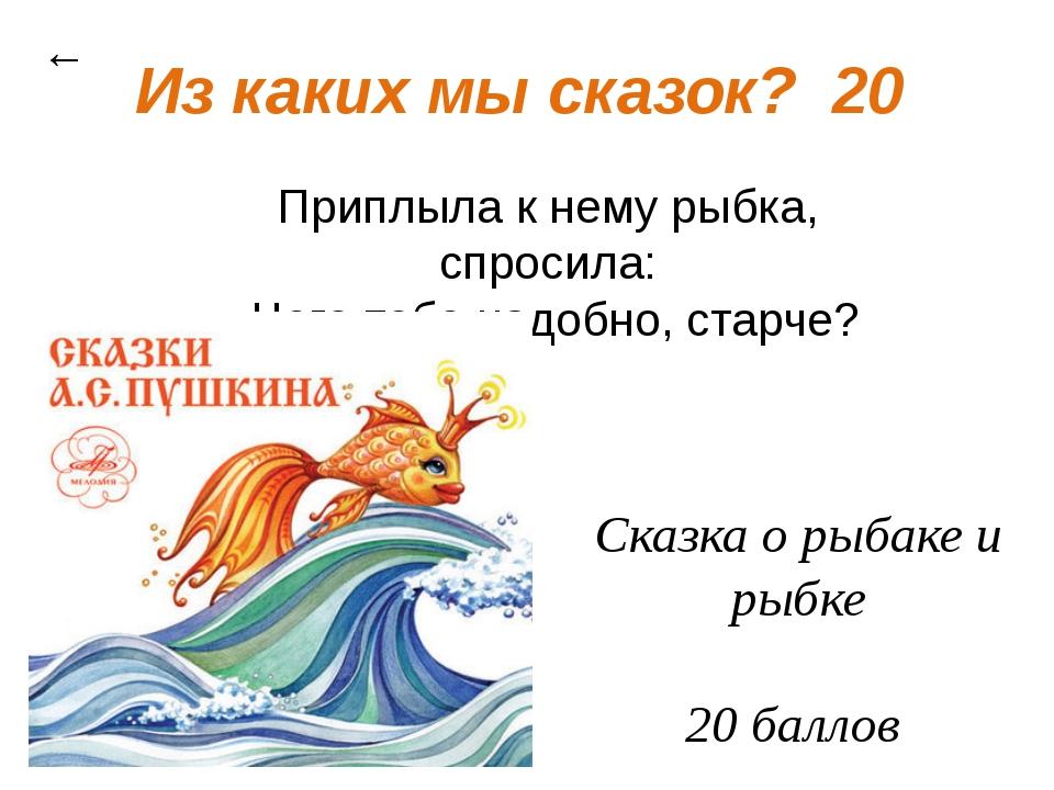 Иллюстрации к произведениям 10 ← К какой сказке нарисована иллюстрация? Кто и...