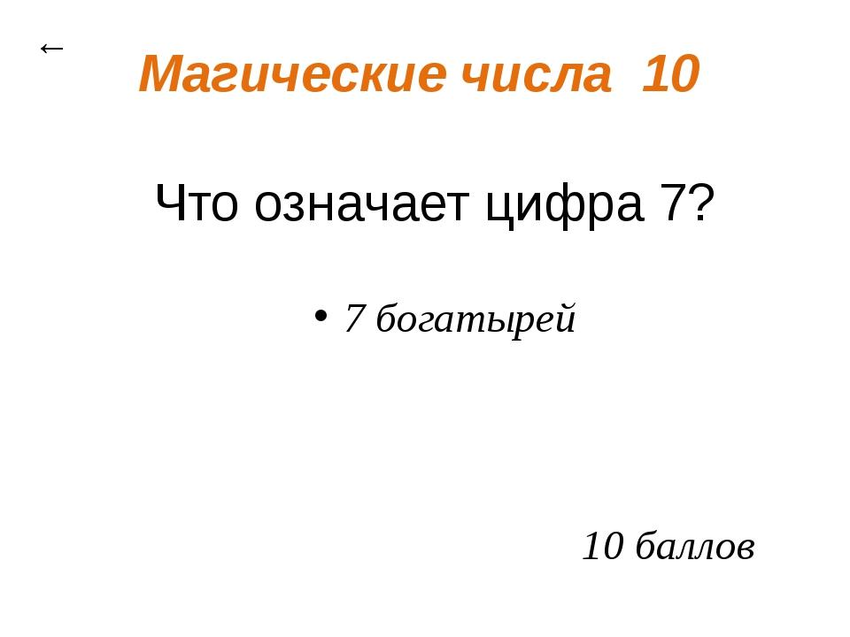 Иллюстрации к произведениям 30 ← Герои какой сказки изображены на иллюстрации...