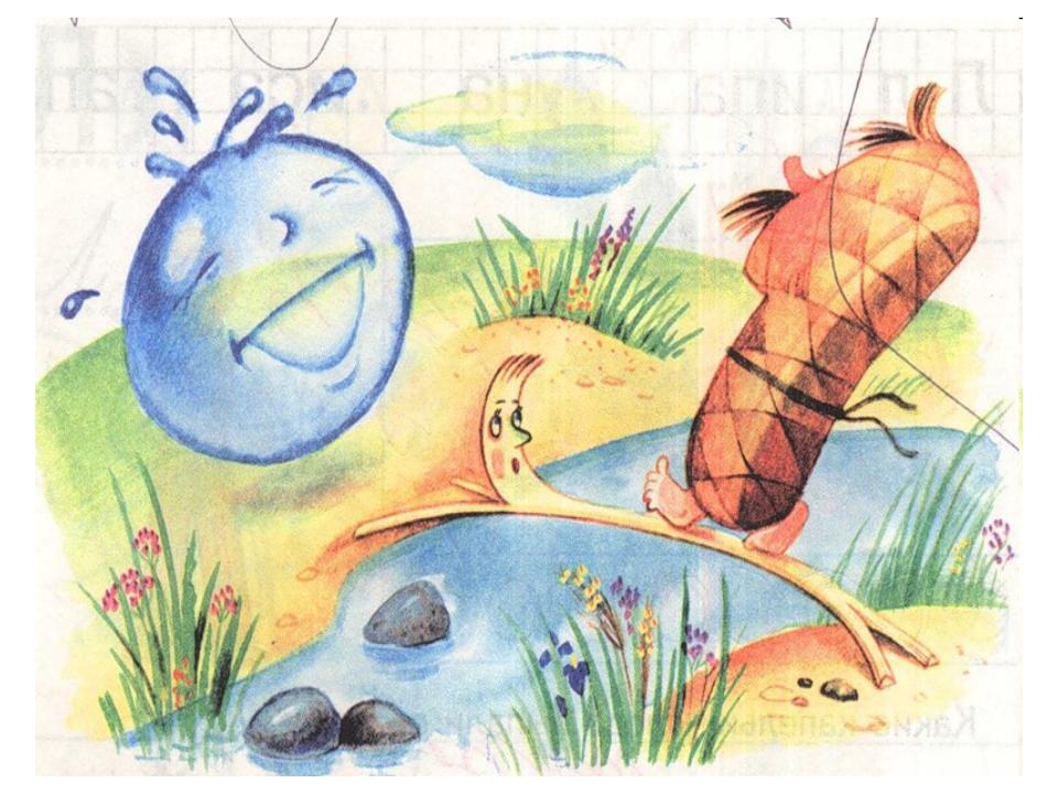 картинки к сказке соломинка и пузырь приходите