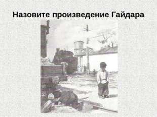 «Тимур и его команда»—советскийдетский героико-приключенческий художестве