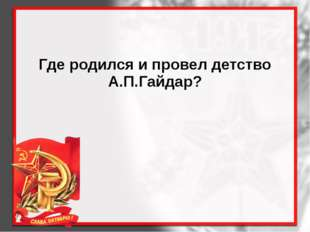 Что означает псевдоним Гайдар?