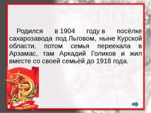 Родился в1904 годув посёлке сахарозавода подЛьговом, нынеКурской области