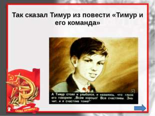 По мотивам какой повести Гайдара был снят фильм «Каро» в 1937 году?