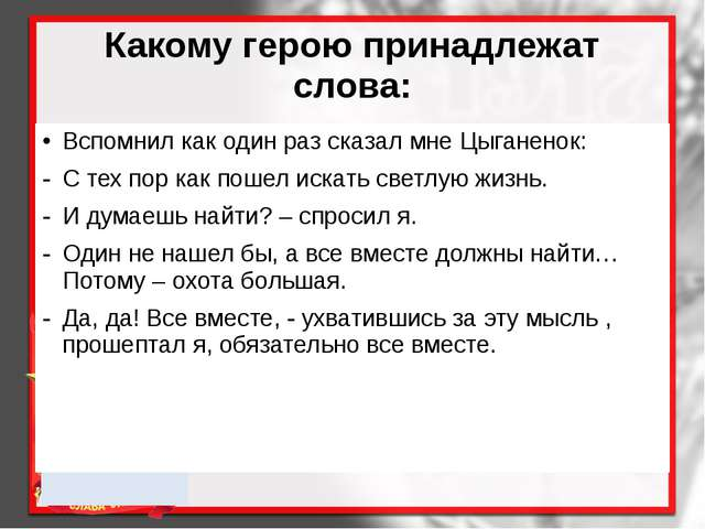 Так думал Бориска из повести «Школа»