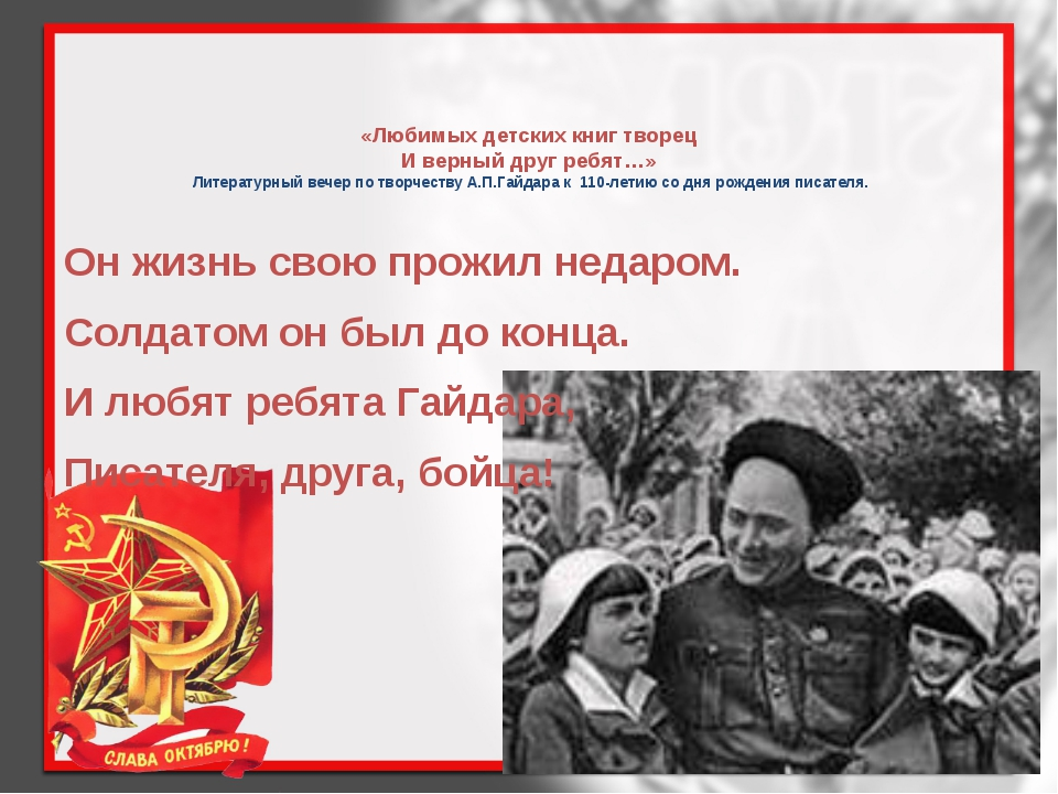 Где родился и провел детство А.П.Гайдар?