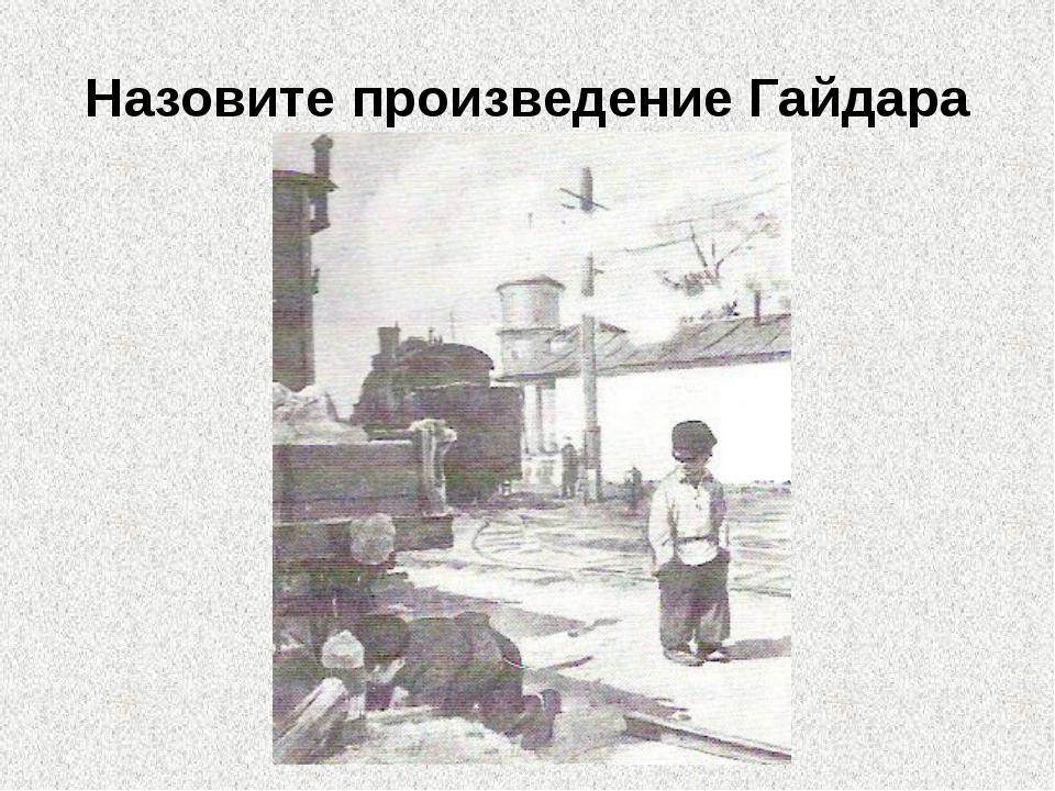 «Тимур и его команда»—советскийдетский героико-приключенческий художестве...