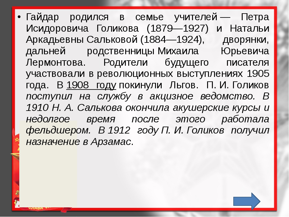 Гайдар родился в семье учителей— Петра Исидоровича Голикова (1879—1927) и Н...