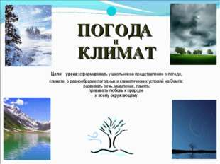ПОГОДА И КЛИМАТ Цели урока: сформировать у школьников представление о погоде