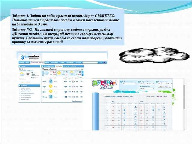 Задание 1. Зайти на сайт прогноза погоды http:// GISMETEO. Познакомиться с п...