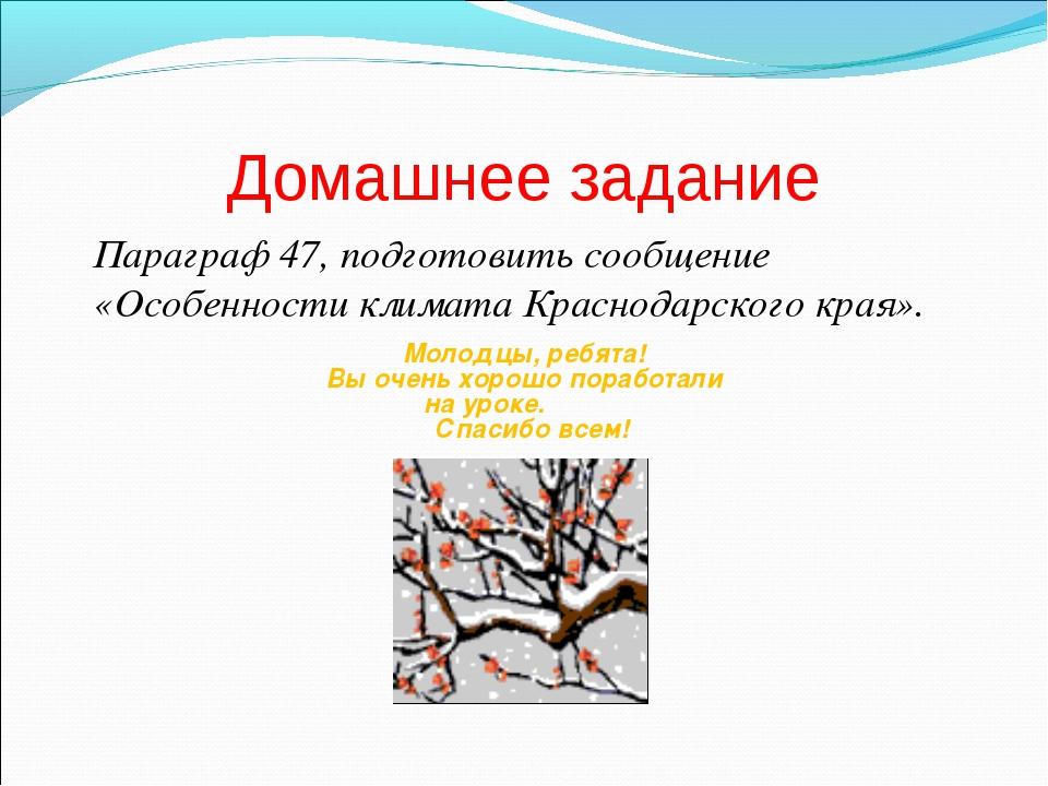 Домашнее задание Параграф 47, подготовить сообщение «Особенности климата Кра...