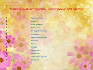 Материалы и инструменты, необходимые для работы: Кусочки кожи Рамка Клей Моме