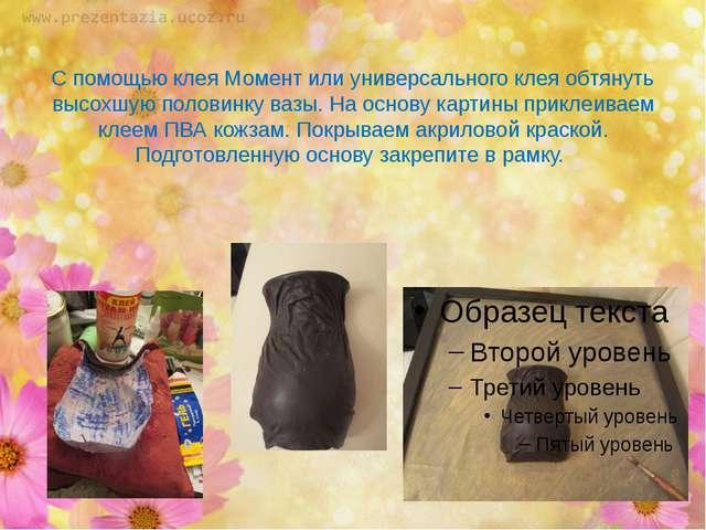 С помощью клея Момент или универсального клея обтянуть высохшую половинку ваз...