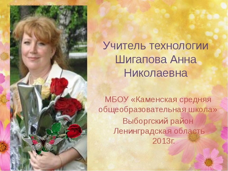 Учитель технологии Шигапова Анна Николаевна МБОУ «Каменская средняя общеобраз...