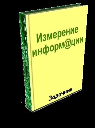 http://infform.16mb.com/ckrol/zadacnik.png
