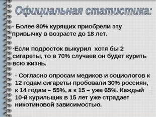 - Согласно опросам медиков и социологов к 12 годам сигареты пробовали 30% рос