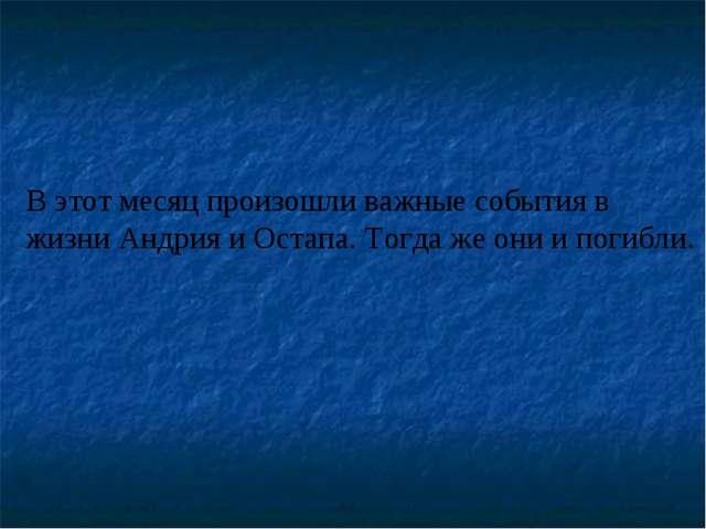 В этот месяц произошли важные события в жизни Андрия и Остапа. Тогда же они и...