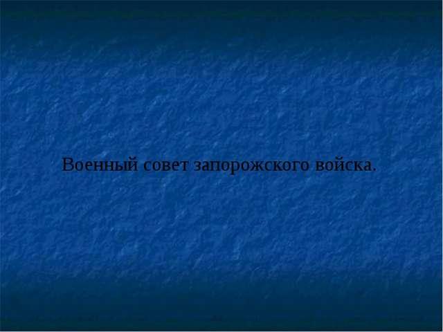 Военный совет запорожского войска.