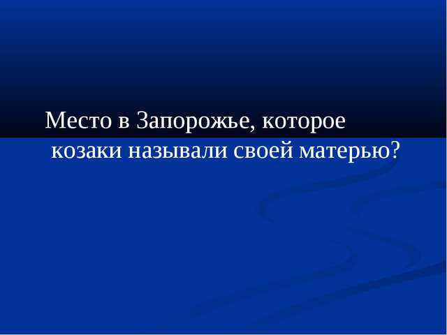 Место в Запорожье, которое козаки называли своей матерью?