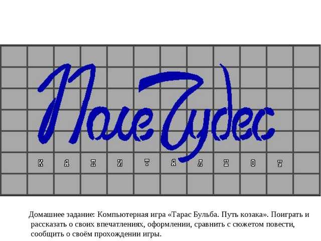 Домашнее задание: Компьютерная игра «Тарас Бульба. Путь козака». Поиграть и р...