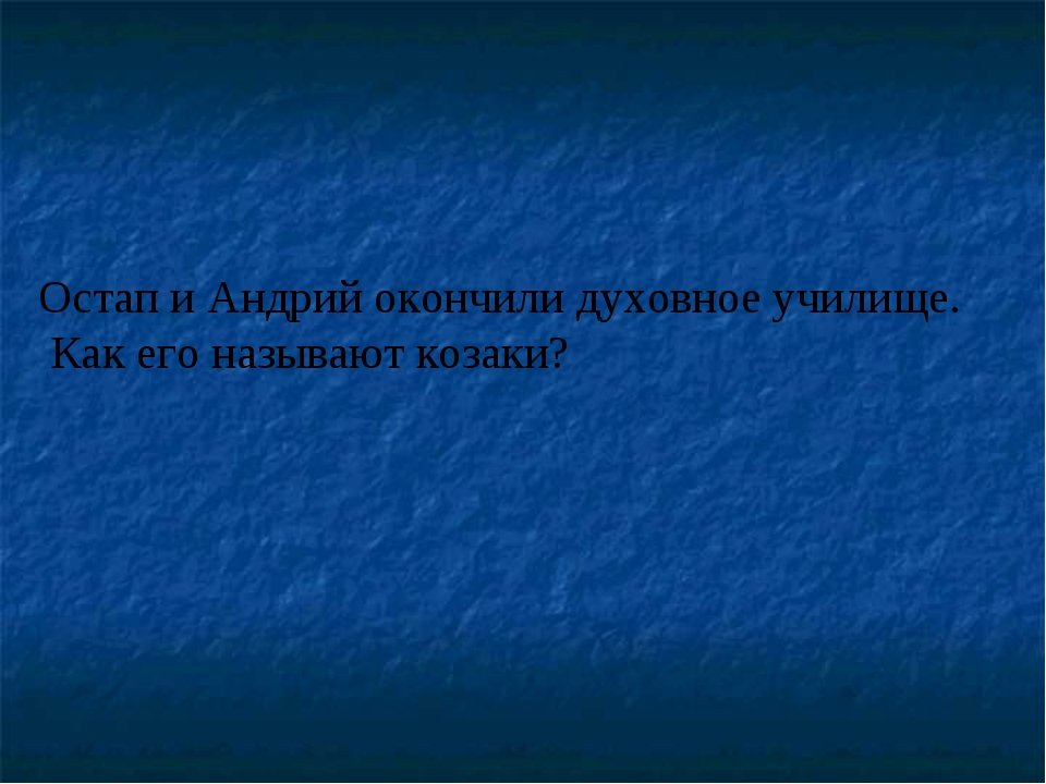 Остап и Андрий окончили духовное училище. Как его называют козаки?