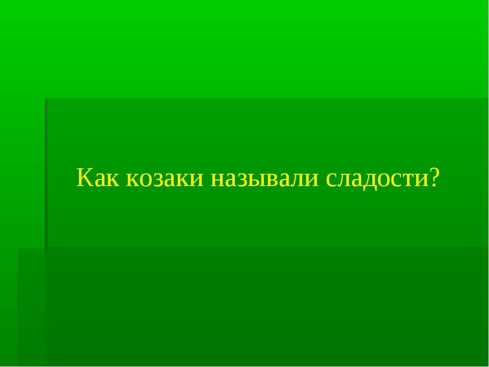 Как козаки называли сладости?
