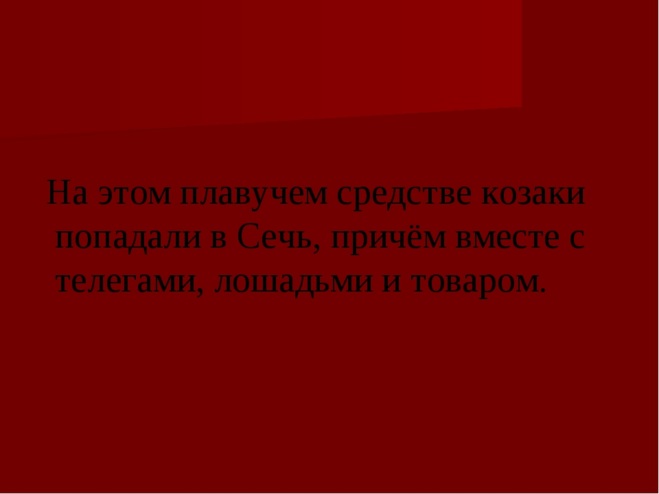На этом плавучем средстве козаки попадали в Сечь, причём вместе с телегами, л...