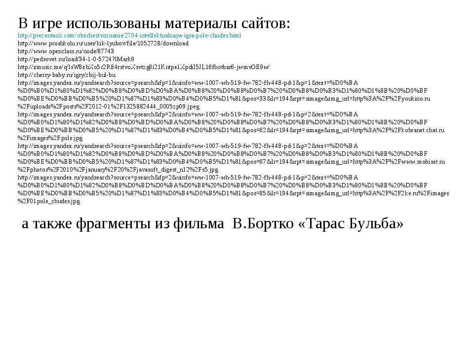 В игре использованы материалы сайтов: http://prezentacii.com/obschestvoznanie...