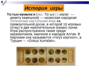 То́гыз-кумала́к (каз. Тоғыз құмалақ— девять камешков)— казахская народная л