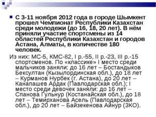 С 3-11 ноября 2012 года в городе Шымкент прошел Чемпионат Республики Казахста
