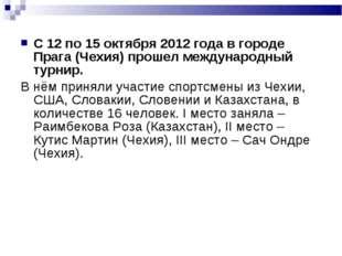 С 12 по 15 октября 2012 года в городе Прага (Чехия) прошел международный турн