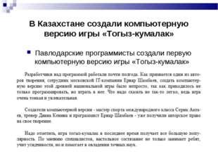 В Казахстане создали компьютерную версию игры «Тогыз-кумалак» Павлодарские п
