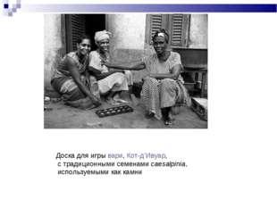 Доска для игры вари, Кот-д'Ивуар, с традиционными семенами caesalpinia, испол
