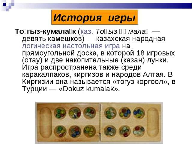 То́гыз-кумала́к (каз. Тоғыз құмалақ— девять камешков)— казахская народная л...