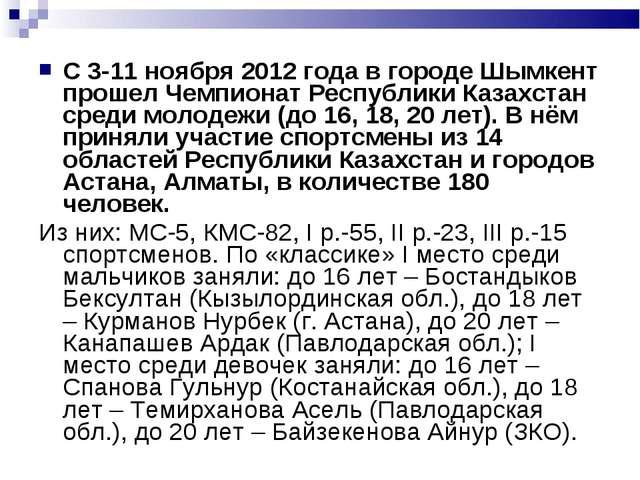 С 3-11 ноября 2012 года в городе Шымкент прошел Чемпионат Республики Казахста...