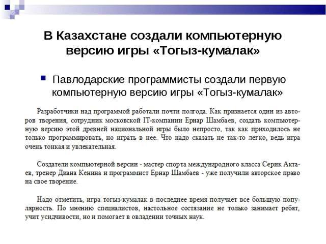 В Казахстане создали компьютерную версию игры «Тогыз-кумалак» Павлодарские п...