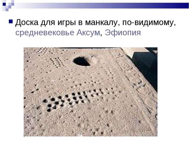 Доска для игры в манкалу, по-видимому, средневековье Аксум, Эфиопия